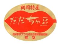 鶴岡地域だだちゃ豆生産者組織連絡協議会推奨マーク